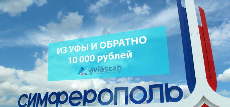 simferopol-ufa