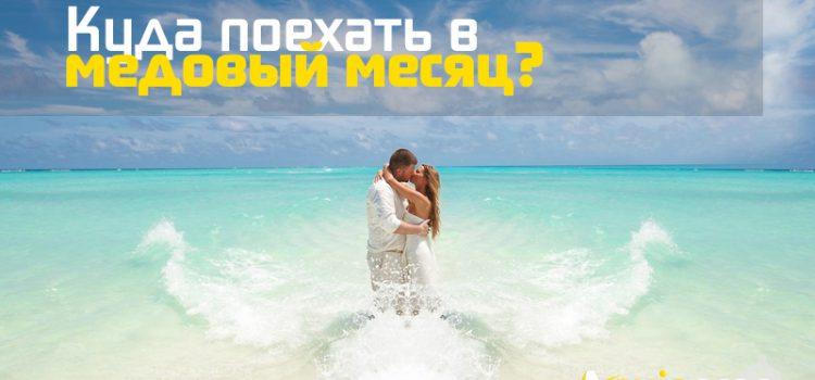 Куда поехать Медовый месяц