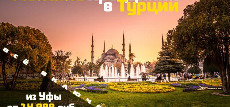 Майские праздники в Турцию